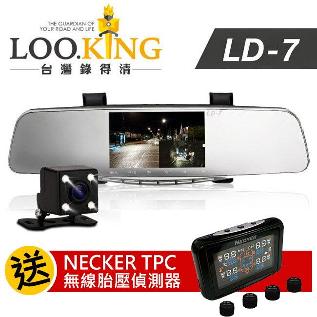 【送胎壓+32G卡+免費安裝】錄得清 LD7 PLUS 後照鏡 高清 雙鏡頭 行車紀錄器 後視鏡 前後雙鏡頭 行車記錄器+倒車顯影
