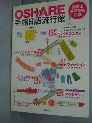 【書寶二手書T7/語言學習_JNE】OSHARE-手繪日語流行館_Shiro, Hana