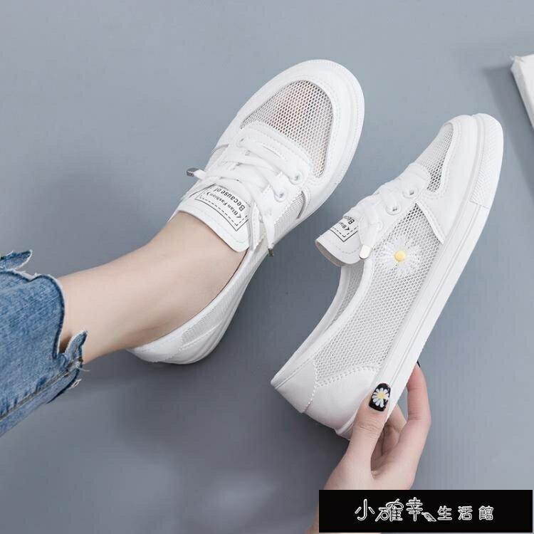 小白鞋女鞋子春夏季百搭網面透氣白鞋小雛菊潮鞋運動板鞋 摩可美家
