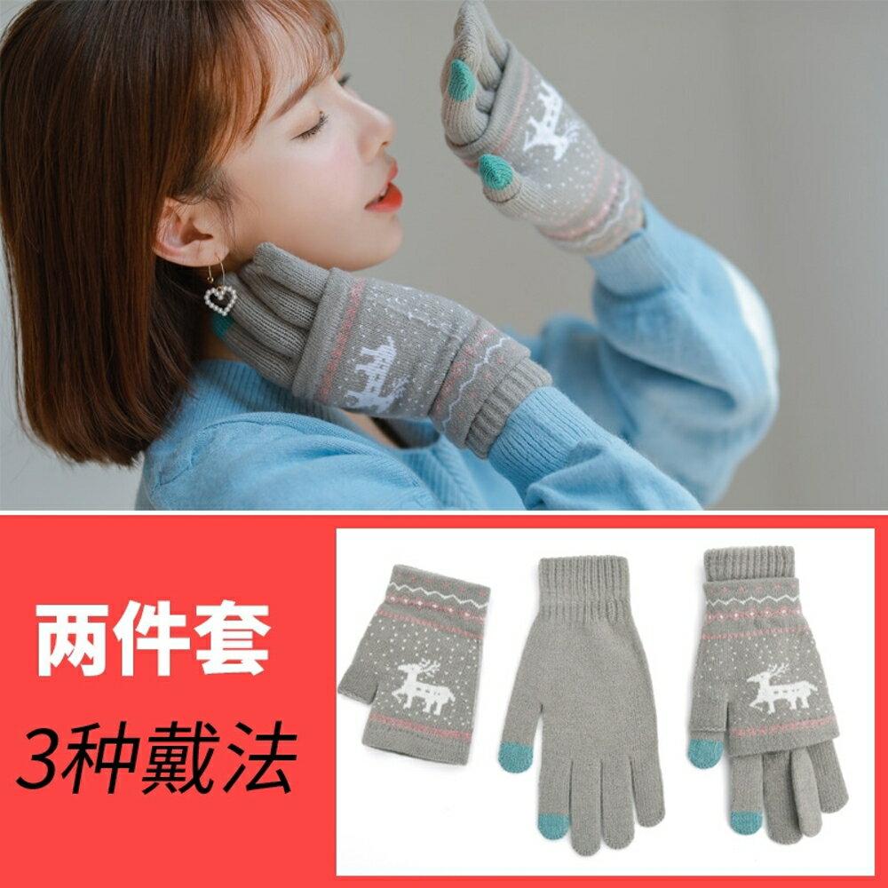 針織手套女韓版時尚可愛半指五指兩用毛線防寒騎行