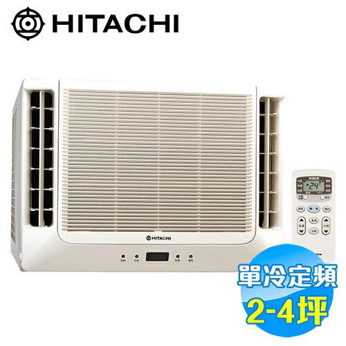 滿3千 10%點數  日立 HITACHI 雙吹單冷定頻窗型冷氣 RA~22WK ~送