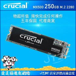 【最高得16%點數+最高折80元】 美光 Micron Crucial MX500 250G 250GB M.2 2280 SSD 固態硬碟 五年保固※上限1500點