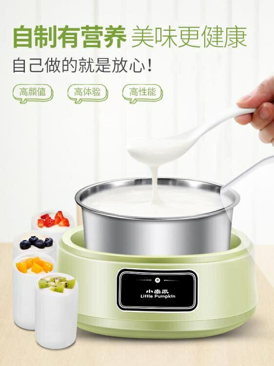 新店五折 酸奶機家用小型全自動多功能自制迷你分杯發酵