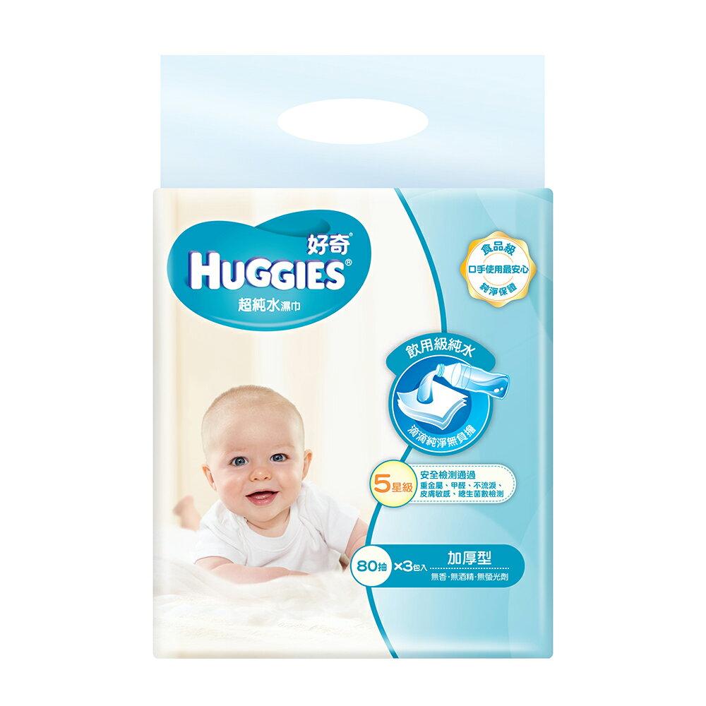 【好奇】純水嬰兒濕巾-加厚型80抽(3包x6組/箱)