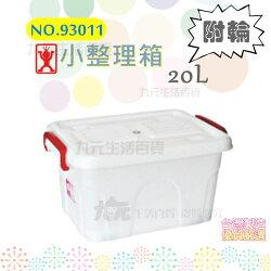【九元生活百貨】展瑩93011 附輪小整理箱/20L 收納盒 掀蓋收納箱 台灣製