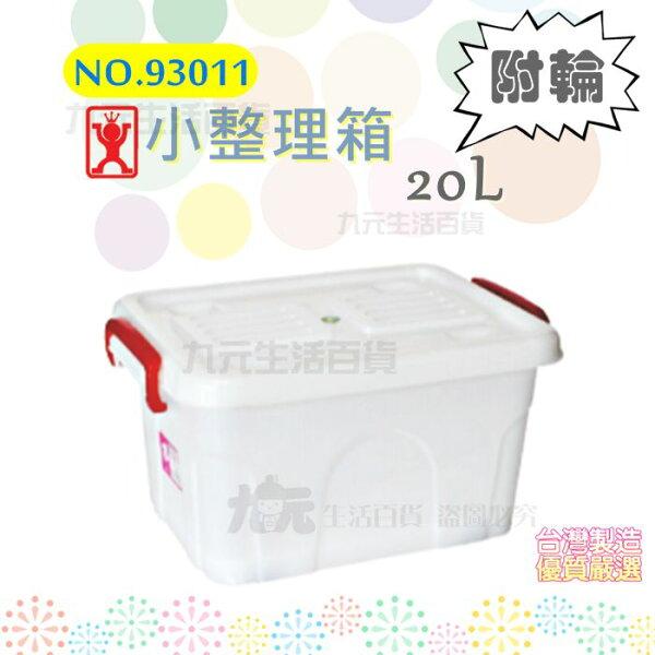 【九元生活百貨】展瑩93011附輪小整理箱20L收納盒掀蓋收納箱台灣製