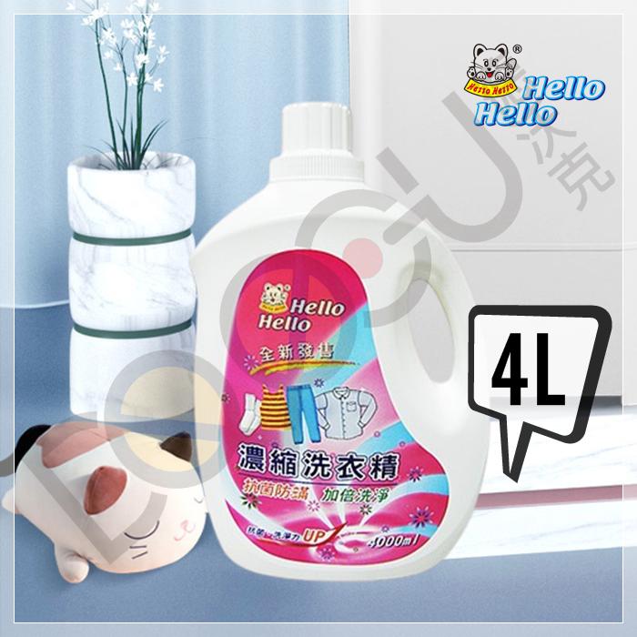 HELLO 濃縮洗衣精/4罐超值組 大容量 中性柔軟 洗淨力升級