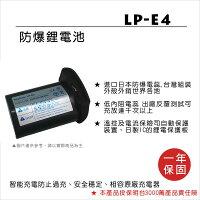 Canon數位相機推薦到FOR CANON LP-E4 鋰電池就在正經800推薦Canon數位相機