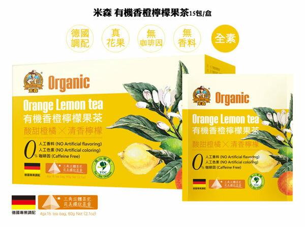 青荷 米森 有機香橙檸檬果茶 4g x15包/盒
