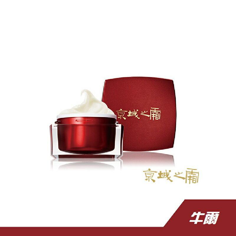 【RH shop】牛爾-京城之霜 60植萃十全頂級精華霜EX 50G