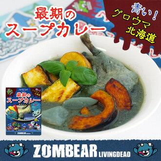 「日本直送美食」[北海道咖哩] 北海道殭屍熊系列  末期湯咖哩 ~ 北海道土產探險隊~ 0