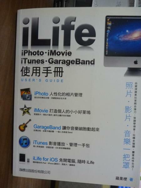 【書寶二手書T8/電腦_PHJ】iLife: iPhoto…使用手冊_蘋果梗