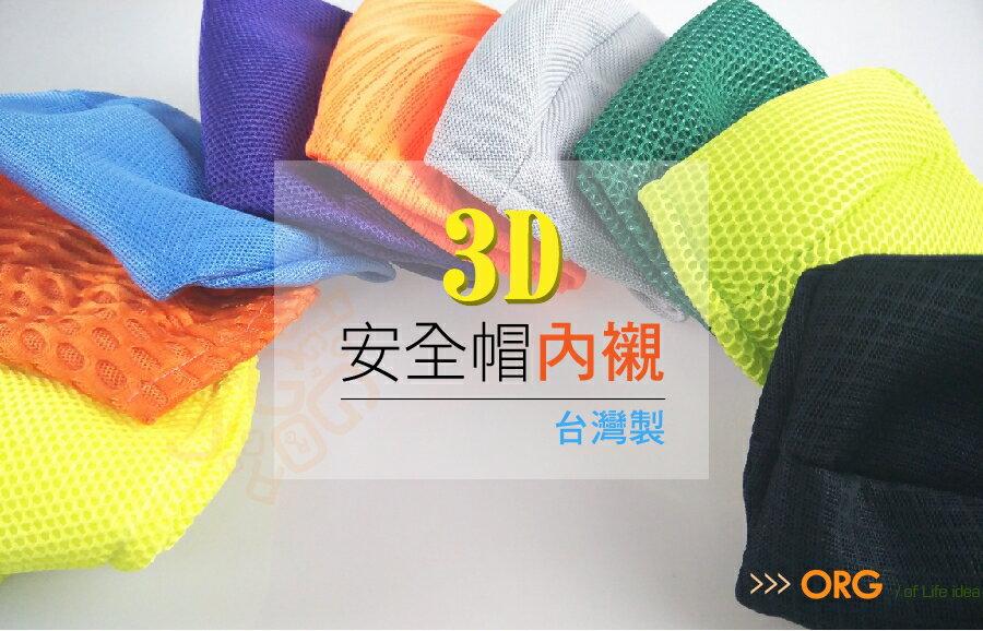 ORG《SD1070a》台灣製~3D網格透氣 安全帽內襯 3D替換內襯 透氣內襯 安全帽內套 安全帽內襯套 騎士用品 2
