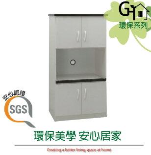 【綠家居】羅迪環保2.2尺塑鋼四門餐櫃電器櫃(二色可選)