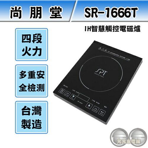 SPT尚朋堂IH智慧觸控電磁爐SR-1666T
