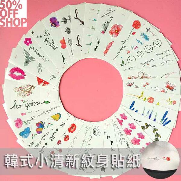 50%OFFSHOP韓國小清新男女持久紋身貼紙一套30張【AT036923DN】