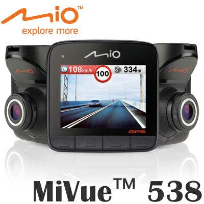 MIO 動態預警GPS大光圈行車記錄器 MiVue ? 538 ◆內含16G記憶卡◆首創專利 ! Smart Alert-動態預警GPS固定式測速照相提示功能 !