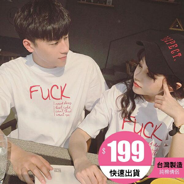 ◆快速出貨◆T恤.可客製化.情侶裝.純棉短T.MIT台灣製.班服.FUCK紅字【Y0599】可單買.艾咪E舖