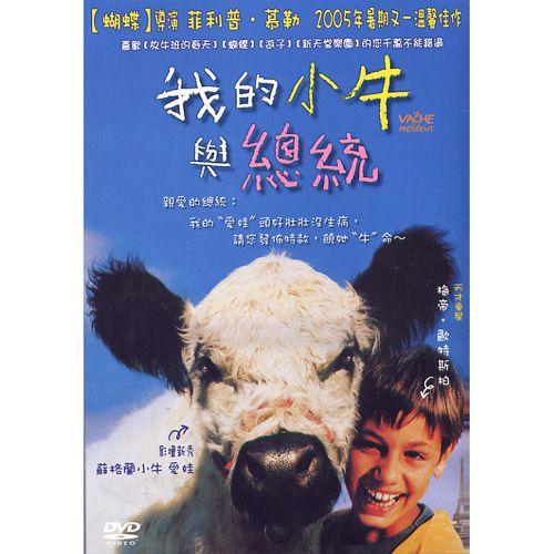 我的小牛與總統DVD