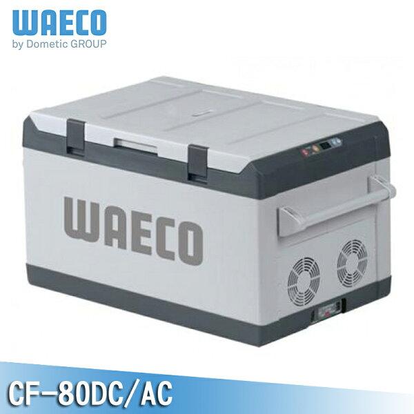 露營趣:【露營趣】中和安坑WAECOCF-80DCAC行動壓縮機冰箱汽車行動冰箱電冰箱冰桶德國原裝壓縮機-18度非IndelB