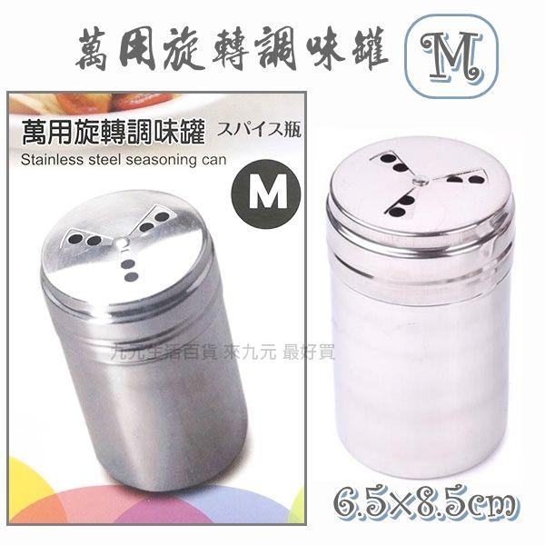 【九元生活百貨】萬用旋轉調味罐/M 鹽罐 胡椒罐 椒鹽罐