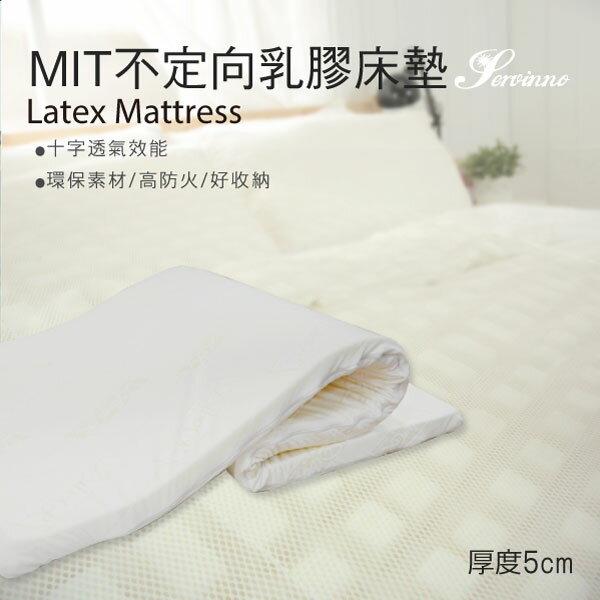 乳膠床墊 不定向乳膠床墊(厚度5公分) -單人/雙人尺寸 絲薇諾