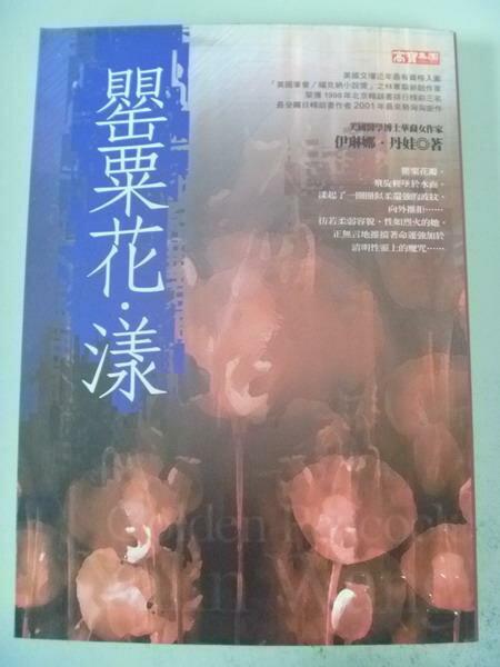 【書寶二手書T6/翻譯小說_IBY】罌粟花‧漾_伊琳娜.丹娃