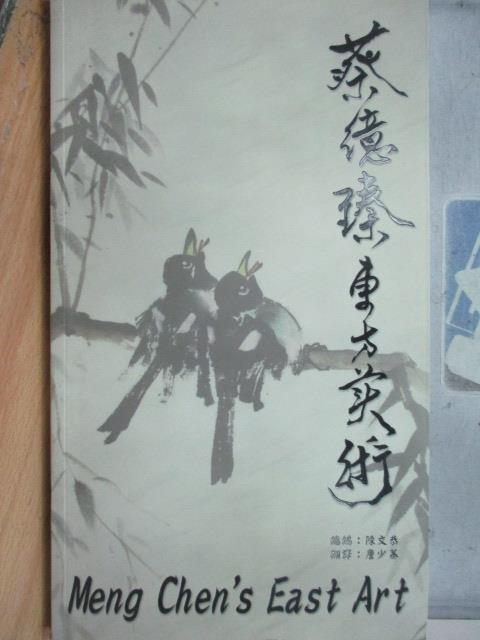 ~書寶 書T4/藝術_WFN~蔡億臻賭東方藝術Meng Chen  ^#27 s East