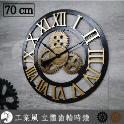 復古工業風 大尺寸 時鐘 羅馬數字刻度 靜音70公分 立體齒輪造型 大型 掛鐘 loft 壁飾 牆面裝飾 時鐘