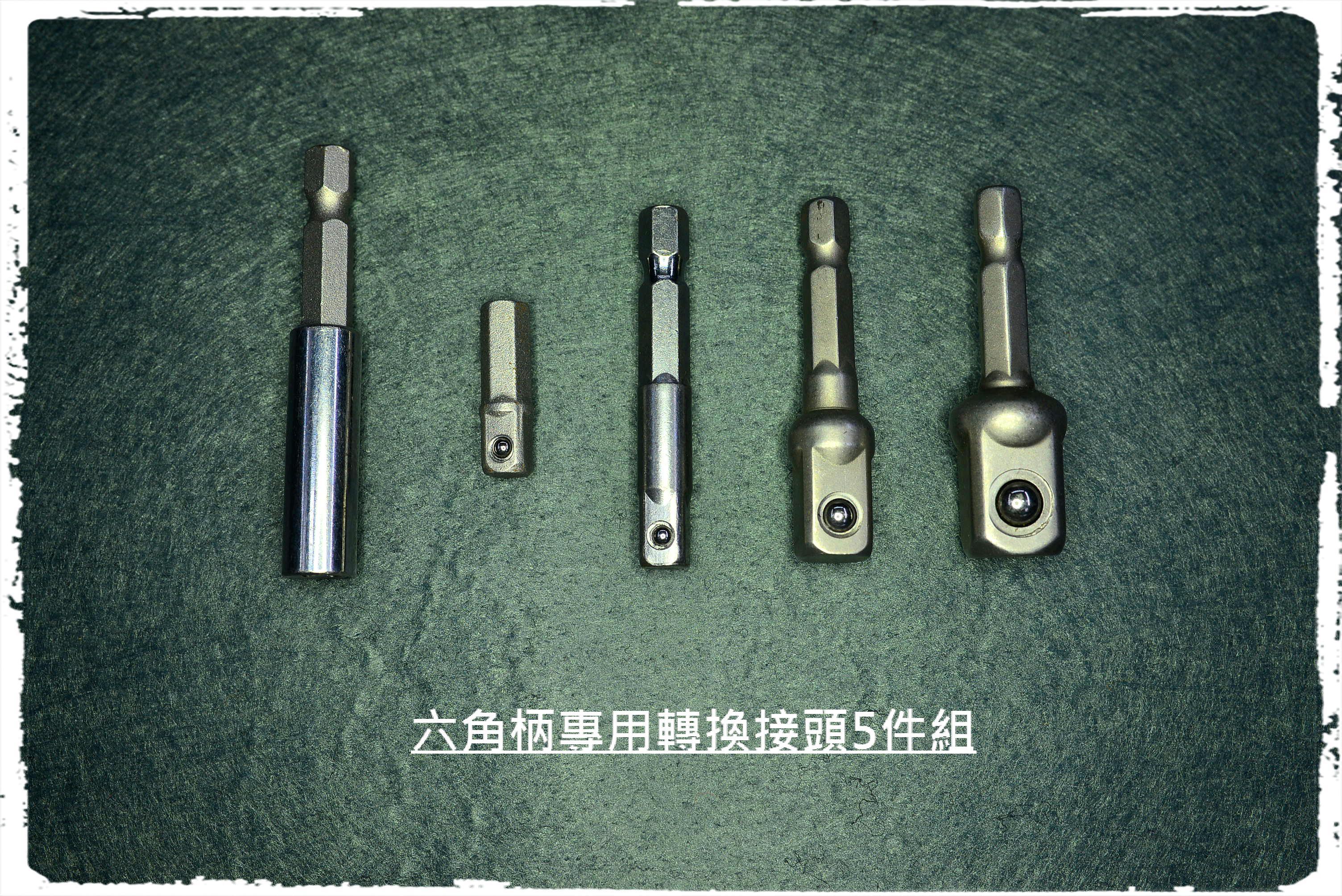 六角柄轉接頭 四方頭轉換頭 套筒轉接桿 碳鋼氣動起子 電動扳手鋰電扳手電鑽頭 轉換桿1/2 3/8 1/4兩分三分四分