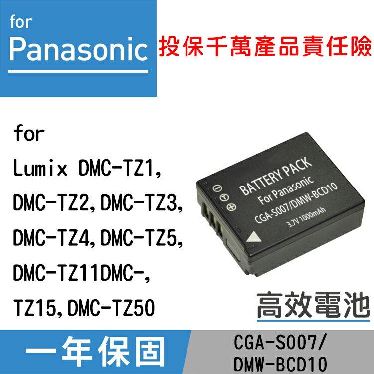 特價款@攝彩@Panasonic CGA-S007 電池 Lumix DMC-TZ1 TZ2 TZ3 TZ4 TZ5
