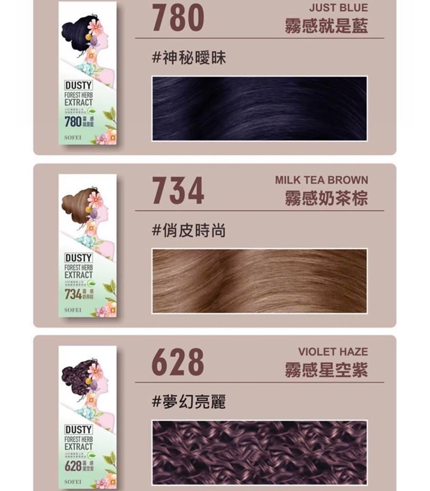 舒妃 SOFEI 型色家 植萃添加護髮染髮霜 霧感系列