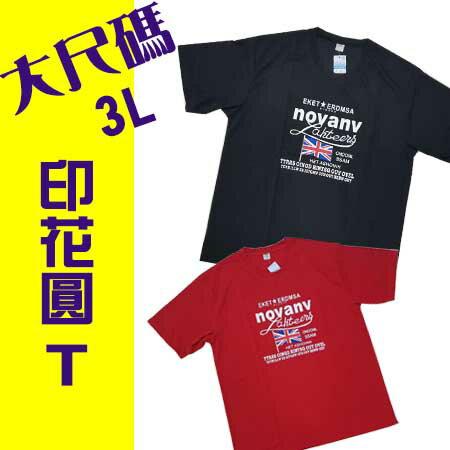衣城服飾:現貨供應大尺碼吸濕排汗印花T恤
