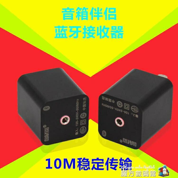 藍芽接收器轉音箱音響功放立體聲音頻適配器插電式無損高音質傳輸