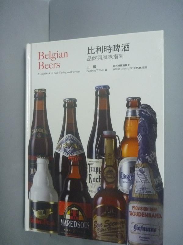 ~書寶 書T1/餐飲_HQF~比利時啤酒:品飲與風味指南_王鵬