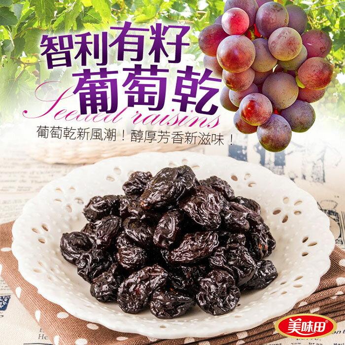 義大利陳年醋釀葡萄乾【有籽】200g 美味田