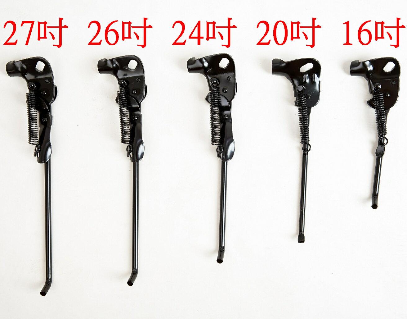 窄形 側腳架 27吋、26吋、24吋、20吋、16吋《意生自行車》