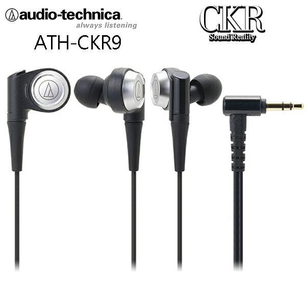 Audio-technica 鐵三角 ATH-CKR9 高音質密閉型耳塞式耳機,公司貨保固