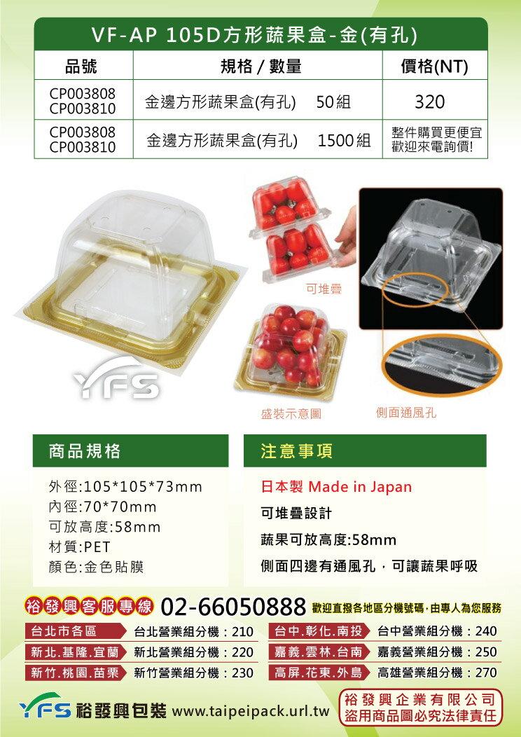 VF-AP105D方形蔬果盒-金(有孔) (葡萄/草莓/櫻桃/小蕃茄/蘋果/梨/水果盒)【裕發興包裝】