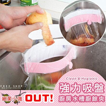 Free Shop 強力吸盤廚房水槽弧型垃圾廚餘夾 日本狂銷可吸可夾式垃圾袋收納吸盤便利架【QBBHD6150】
