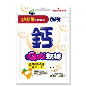 小兒利撒爾 Q比軟糖 機能性保健零食-日本珊瑚鈣