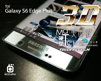 SAMSUNG S6 Edge Plus超潑水3D硬塑美曲膜 正面(滿版) - 限時優惠好康折扣