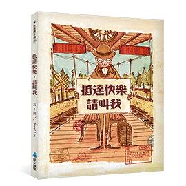 維京 i Book:【維京國際】抵達快樂,請叫我