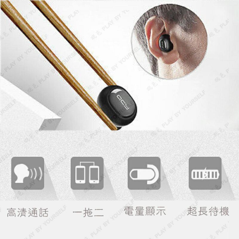 QCY Q26超小迷你隱形無線藍牙耳機4.1耳塞掛耳 運動耳機  安卓/蘋果手機通用 運動耳機 通用掛耳 耳塞式耳機