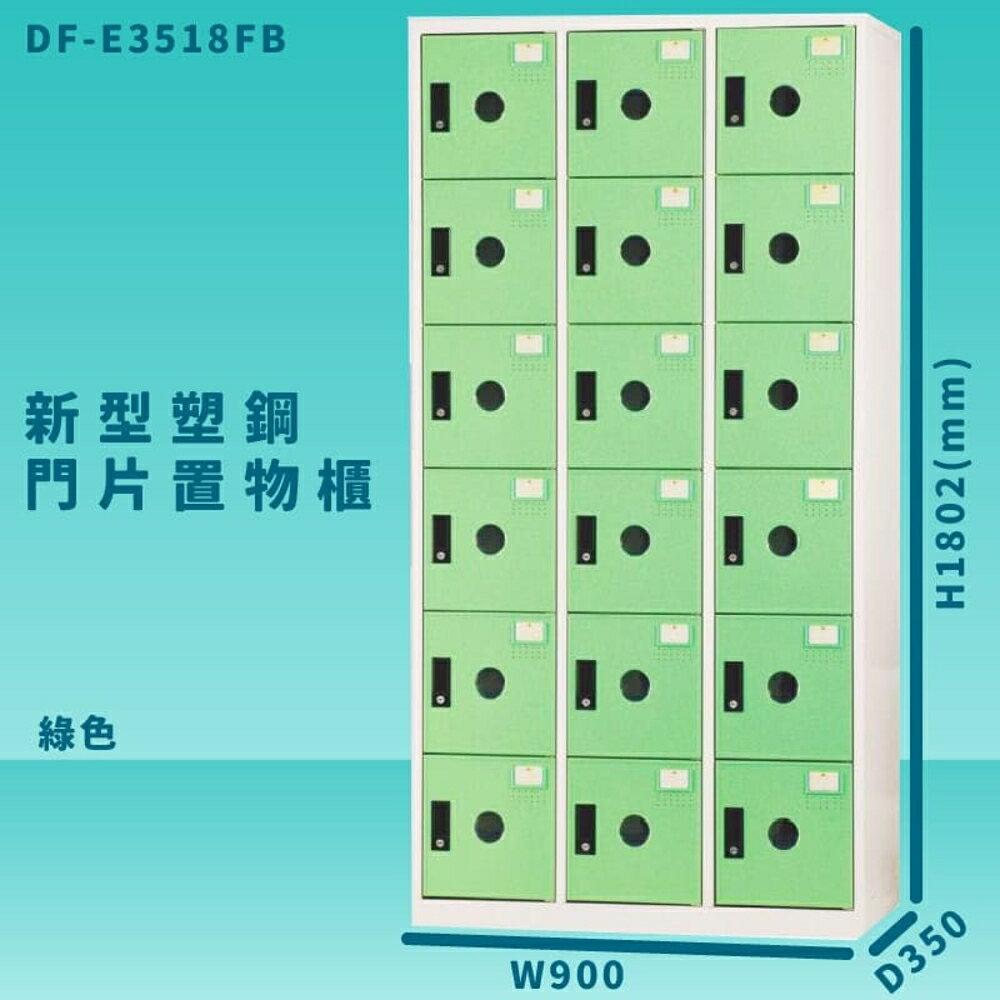 【100%台灣製造】大富 DF-E3518F 綠色-B 新型塑鋼門片置物櫃 收納櫃 辦公用具 管委會 宿舍 泳池