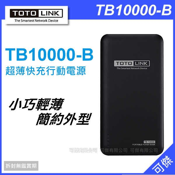 可傑 TOTOLINK TB10000-B  超薄快充行動電源 移動電源 10000mAh 夯寶可夢必備 附充電線 公司貨