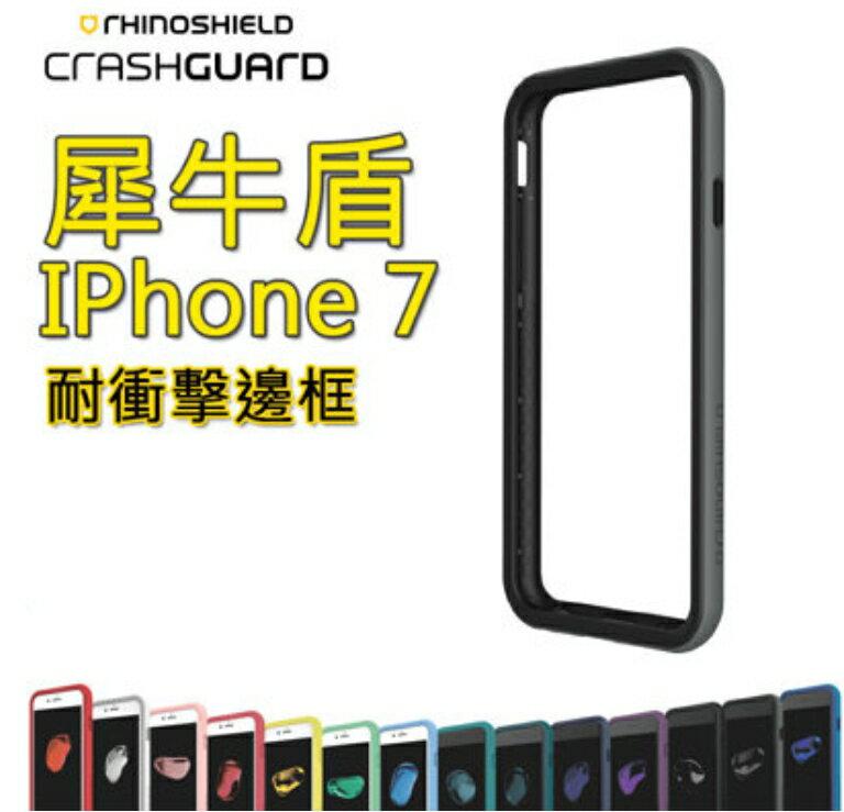 Evolutive Apple iPhone 7  7 PLUS犀牛盾防摔保護殼 耐衝擊邊