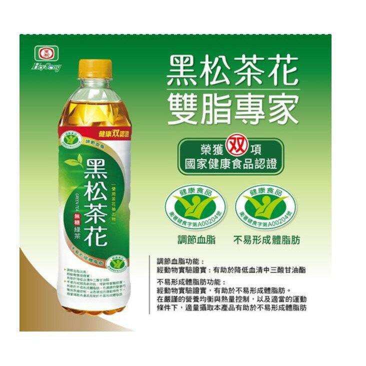 黑松 茶花綠茶-無糖(580mlx24入) 高纖 食品認證 飲料 哈帝