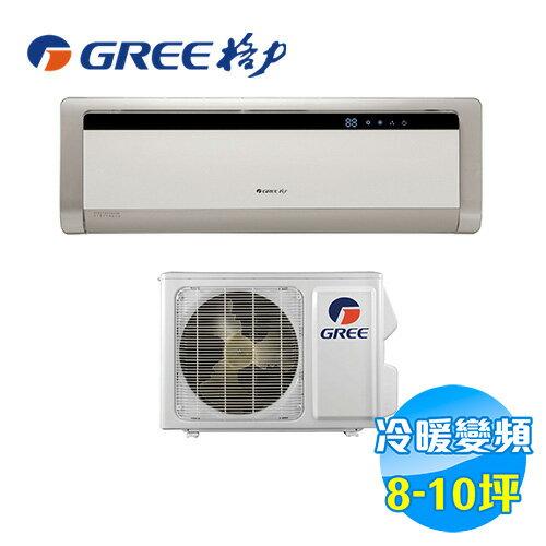 格力 GREE 冷暖變頻 一對一分離式冷氣 豪華型 GSD-61HO / GSD-61HI