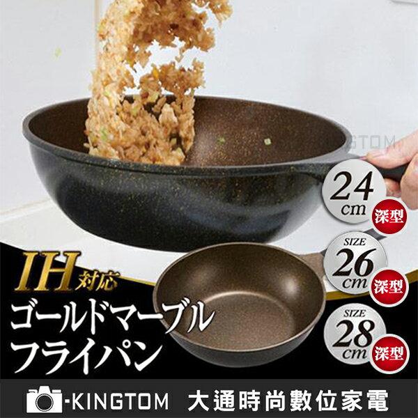 【AIMEDIA艾美迪雅】IH黃金大理石塗層炒菜鍋(28cm深型)不易附著焦垢,清洗好輕鬆